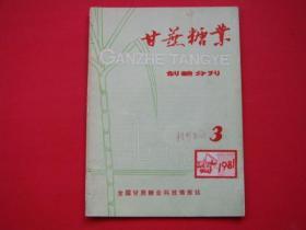 甘蔗糖业(制糖分刊)1981年第3期