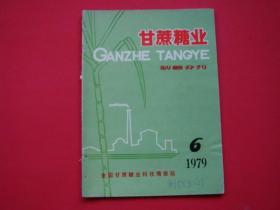 甘蔗糖业(制糖分刊)1979年第6期