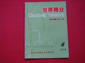 甘蔗糖业(制糖分刊)1978年第4期