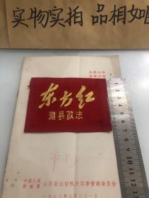 东方红 潍县政法