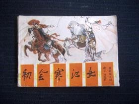 连环画 初会寒江女(薛丁山征西之四)