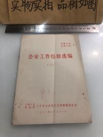 公安工作经验选编(三)