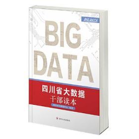 四川省大数据干部读本