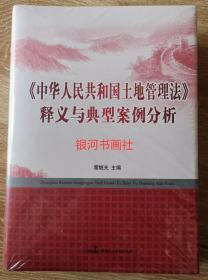 2020版中华人民共和国土地管理法释义与典型案例分析