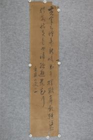 回流字画 回流字画 老书法3 日本回流字画 日本回流书画