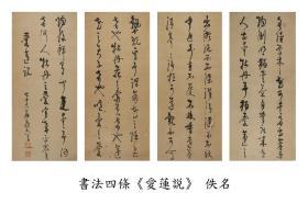 回流字画 回流字画 书法四条屏 《爱莲说》 日本回流字画 日本回流书画