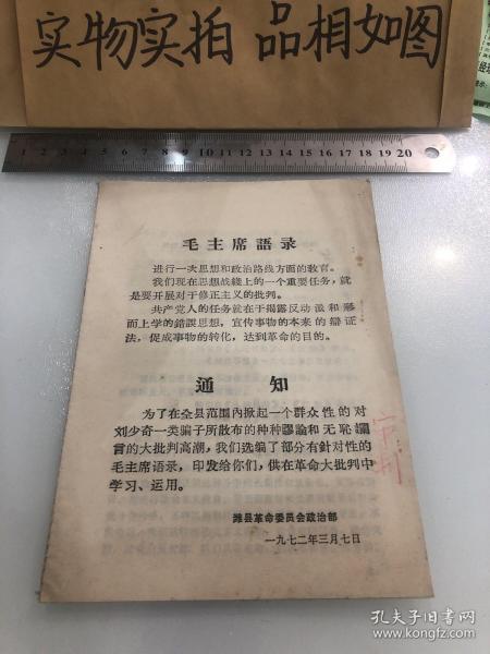 潍县革命委员会 毛主席语录