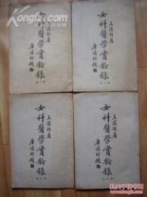 女科医学实验录(第一、二、三、四集)