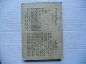 民國:尺木堂綱鑑易知錄(卷十四至二十六)