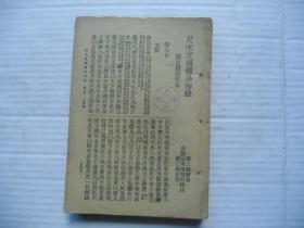 民國:尺木堂綱鑑易知錄(卷七十至八十三)