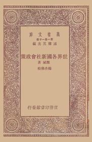 世界各国新社会政策(复印本)(民国19年(1930);万有文库第一集;郑斌著)