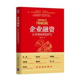 企业从初创到IPO的融资策略 正版  廖连中  9787302469162