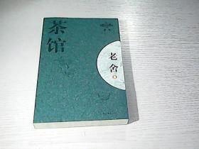 茶馆:新经典文库