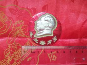 帶有毛主席萬歲的毛主席小像章
