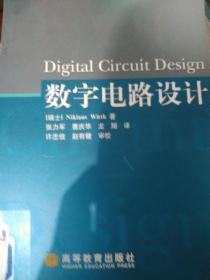 数字电路设计(图灵奖得主沃斯Niklaus Wirth作品)