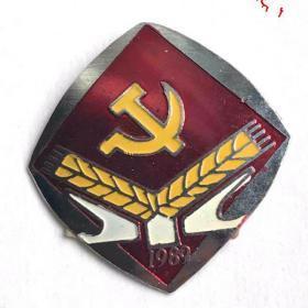 吉林市第一糧庫業余黨校成立紀念章