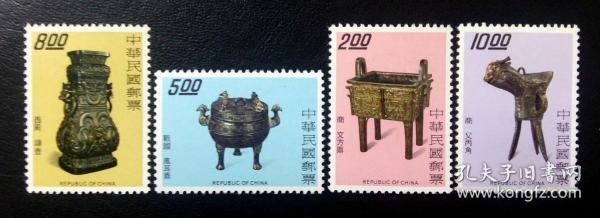 301 特專118古代銅器郵票64年版4全新 原膠全品