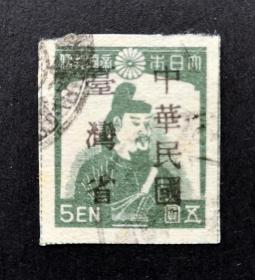 常臺1中華民國臺灣省暫用郵票五圓信銷舊票