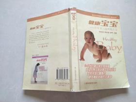 健康宝宝:0-6岁儿童养育大全