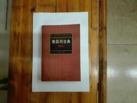 德国刑法典(附德文)2000年一版一印   仅印3000册   正版原书现货