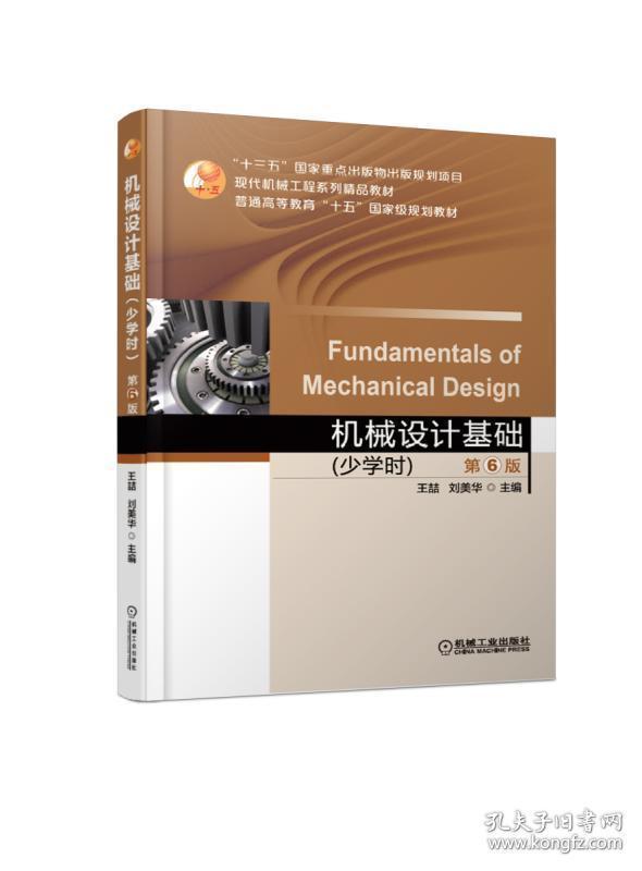 机械设计基础(少学时)第6版 正版  王喆   刘美华  9787111609407