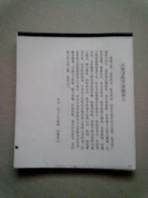 正统谋略学汇编(37)《李卫公兵法》【全一册】