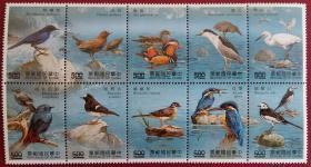 595 特專296溪流鳥類郵票10全新樣票 樣張 連票不折 原膠全品