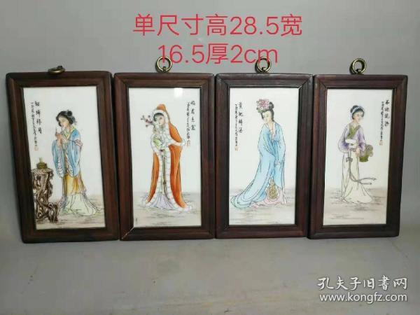 四大美女瓷板畫掛匾一套,純手繪燒制而成,人物形象逼真,無殘無磕碰,保存完整。