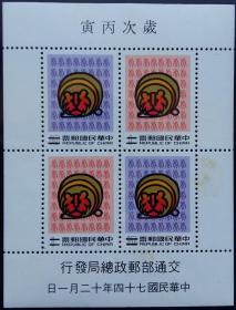 492 特專226新年郵票小全張74年版二輪生肖虎小全張樣張 樣票 無膠有黃