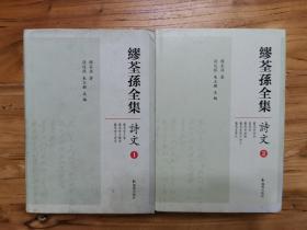 繆荃孫全集·詩文(全二冊)
