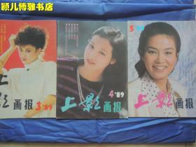 上影畫報(1989年3,4,5期三本合售)