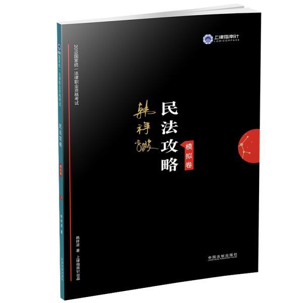 韩祥波民法攻略,模拟卷
