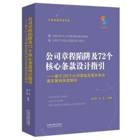 公司章程陷阱及72个核心条款设计指引:基于200个公司章程及股东争议真实案例深度解析
