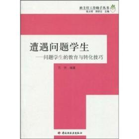 遭遇问题学生 正版  万玮,张万祥,郑学志  9787501973446