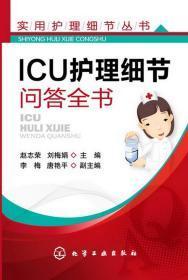 ICU护理细节问答全书 正版  赵志荣 刘梅娟  9787122166814