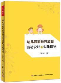 幼儿园家长开放日活动设计与实践指导 正版  卢筱红    9787501995929
