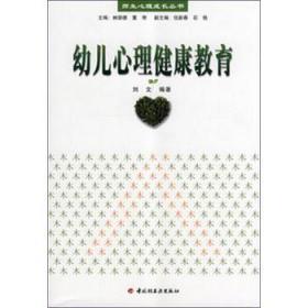 幼儿心理健康教育 师生心理成长丛书 正版  刘文著  9787501966080