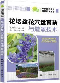 花坛盆盘育苗与造景技术 正版  罗瑞芳,李俊  9787122248220