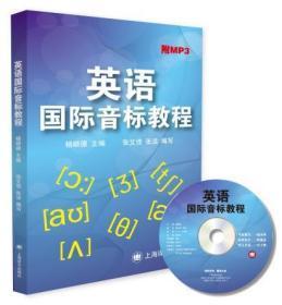 中考题型英语音标教程 正版  杨顺德    张文佳 张洁写  9787532769360