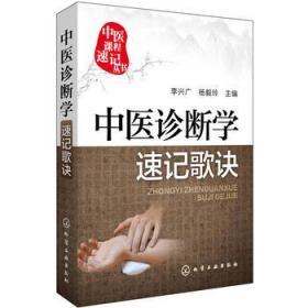 中医诊断学速记歌诀 正版  李兴广,杨毅玲   9787122251497