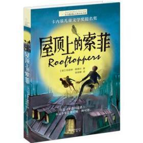 长青藤大奖小说书系 屋顶上的索菲 正版  凯瑟琳朗德尔  9787541485350