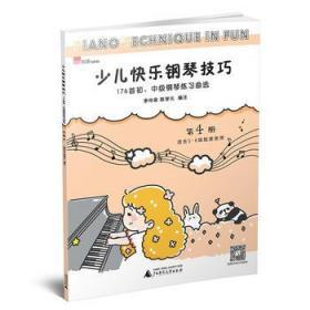少儿快乐钢琴技巧1-4 共4册 正版  李仲泉、陈学元注  9787559805980