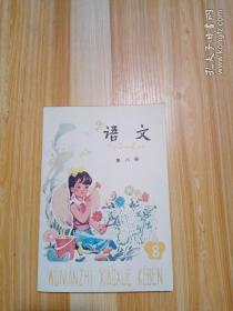 语文第八册五年制