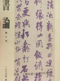 书论 第6号 特集 王铎年谱