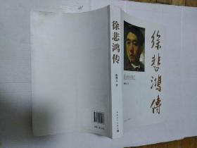 徐悲鸿传:我的回忆   (廖静文签名本)