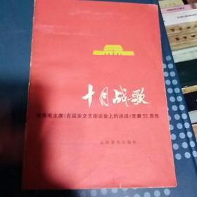 十月战歌,<歌曲集〉,1977年北京一版一印,有锈渍点,有折痕,奇书少见,看图免争议。