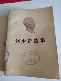 劉少奇選集(上卷)封面素描像作者:侯一民