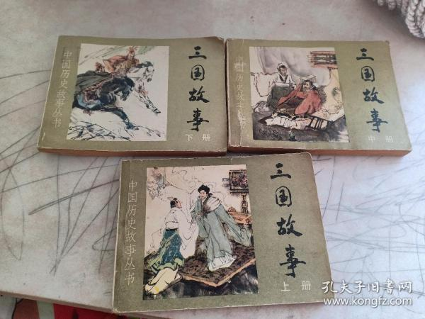 中国历史故事丛书:三国故事(上中下 )