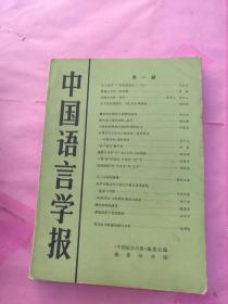 中国语言学报创刊号