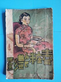 康德七年初版言情小說  春粧艷影   奉天東方書店【孔網孤本】